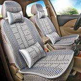 汽車坐墊夏季全包圍夏天專用冰絲座套小車座椅套四季通用涼墊座墊