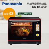 【5月限定 結帳再折扣 送多功能雙面砧板】Panasonic 國際牌 NN-BS1000 30L 蒸氣烘烤微波爐