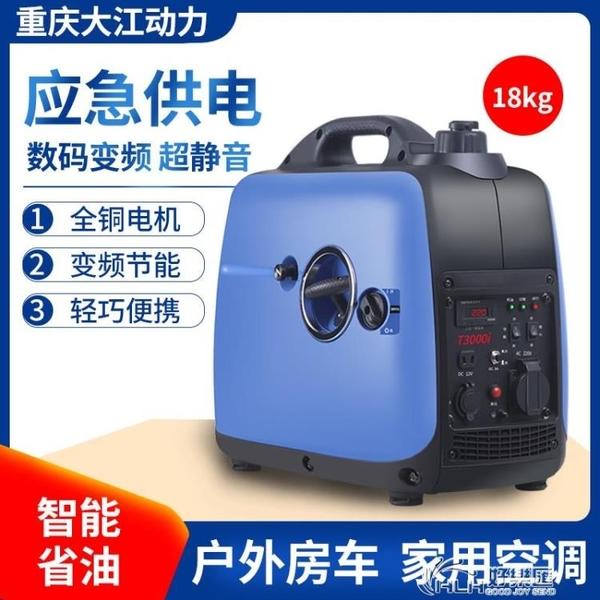 靜音汽油發電機220v家用小型戶外手提迷你便攜式變頻2/3kw駐車24v 好樂匯