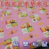 【南紡購物中心】充氣床墊床包(快樂松鼠)~L號(附青色收納袋)