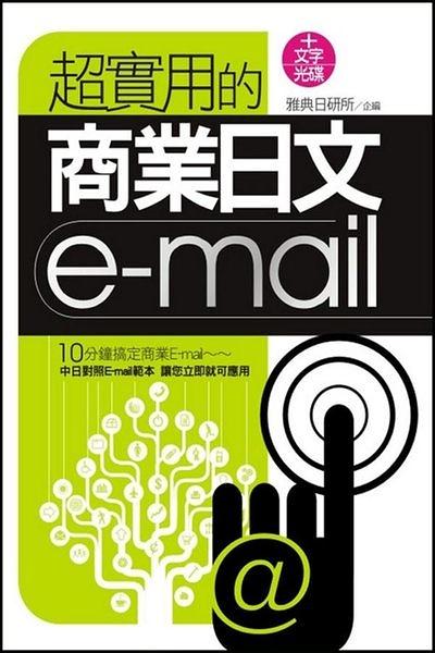 超實用的商業日文E-mail (附文字光碟)