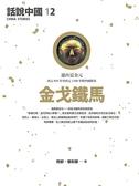 (二手書)話說中國(12):金戈鐵馬