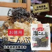 日本 島乃香 北海道德用鹽昆布 100g 鹽昆布 昆布 德用 北海道鹽昆布 料理 煮湯 炒菜 日式