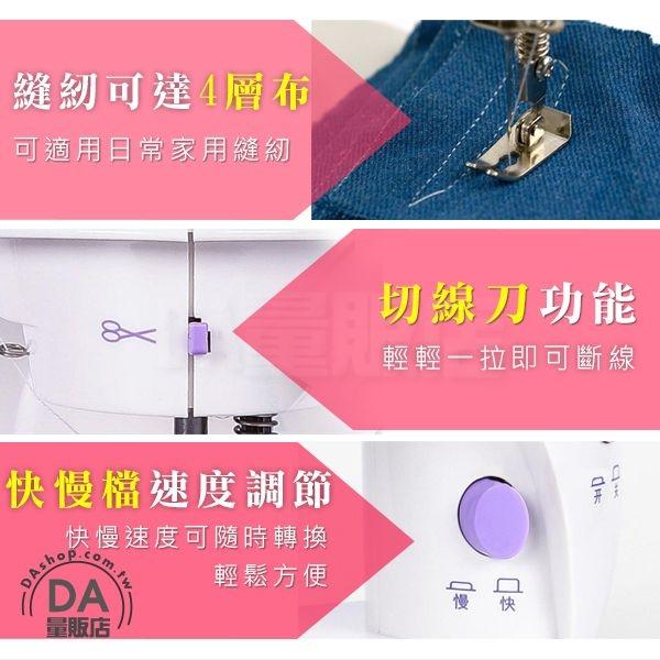 縫紉機 台式縫紉機 電動裁縫機 [附變壓器+腳踏板] 縫衣機 雙速雙線 照明 切線 多功能 家用 裁縫