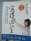 【書寶二手書T1/國中小參考書_PKP】寫作滿分王_聯合報教育事業部