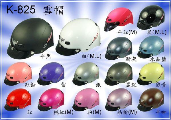KK 華泰 K825 825 素色 雪帽 半罩 安全帽 機車 騎士 (多種顏色) (單一尺寸)