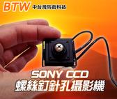 【中台灣防衛科技】*商檢字號:D3A742*  日本SONY CCD晶片白螺絲釘型針孔攝影機 *高解析/低照度*