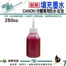 【連續供墨/填充墨水】CANON 250cc 防水墨水 - 紅色 適用IB4070/IB4170/MB5070/MB5170/MB5470