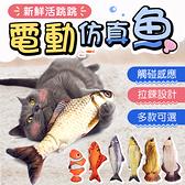 《精緻印花!型態擬真》電動仿真魚 電動貓玩具 仿真玩具 貓咪玩具 電動魚 貓玩具 玩具 電動