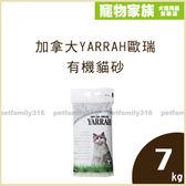 寵物家族- 3包優惠組-加拿大YARRAH歐瑞有機貓砂7kg