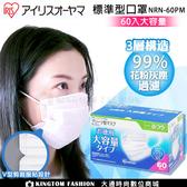 免運費 IRIS NRN-60PM NRN60PM 標準型口罩 防花粉 日本 【24H快速出貨】 愛麗思 (60枚裝)