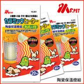 *KING WANG*MS.PET小動物寵物保暖燈《陶瓷保溫燈組(燈罩+燈泡)》40瓦