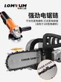電鋸角磨機改裝電鏈鋸家用木工多 小型電鋸手持伐木鋸鏈條鋸子【 出貨】