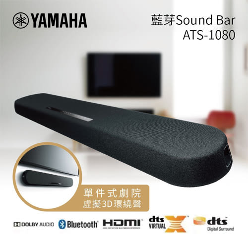 【滿1件折扣】YAMAHA 山葉 ATS-1080 藍芽聲霸 Sound Bar