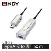 LINDY USB3.0 TYPE A公TO A母 光電混合傳輸線 50M