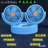 新升級雙頭可搖12V 24v制冷大風力汽車電風扇 YX3868『miss洛羽』TW