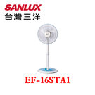 【SANLUX 台灣三洋】16吋 直立式 桌立扇 EF-16STA1