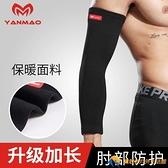 籃球運動護肘男護臂加厚保暖護腕胳膊護手臂護套厚防寒袖套肘關節【勇敢者】