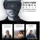 VR眼鏡手機專用3d眼鏡虛擬現實頭戴式電影游戲設備 洛小仙女鞋