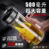 玻璃杯玻璃水杯 便攜雙層防摔隔熱男大容量運動女創意潮流過濾泡茶杯子 蘿莉小腳ㄚ