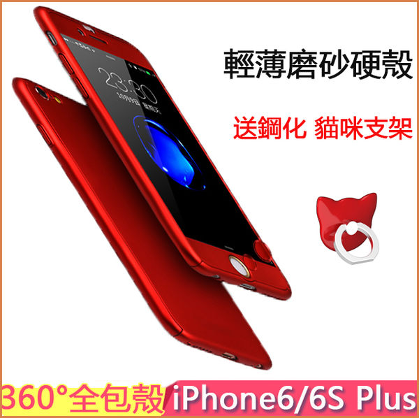 送鋼化膜 360°全包殼 iPhone6S Plus 手機殼 防摔 PC殼 iPhone6 保護殼 iPhone6plus 硬殼 手機套