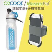 O2COOL 保冷噴霧運動水壺+MasterPal 運動手機臂套 優惠組    OS小舖