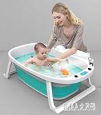 嬰兒洗澡盆躺托通用超大號加長用品可折疊新生兒童桶浴盆 yu6098『俏美人大尺碼』