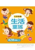 生活童謠(新版)(附CD) 三字兒歌