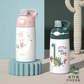 兒童保溫杯帶吸管便攜幼稚園水杯男女寶寶兩用水壺【步行者戶外生活館】