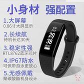 運動手環智慧手環運動手錶男女防水多功能計步器測血壓心率記跑步通用(1件免運)