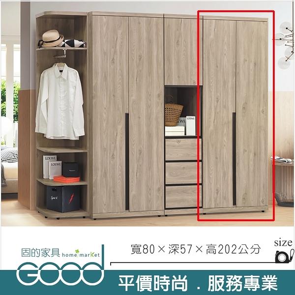 《固的家具GOOD》175-5-AT 柏特2.7尺單吊衣櫃【雙北市含搬運組裝】