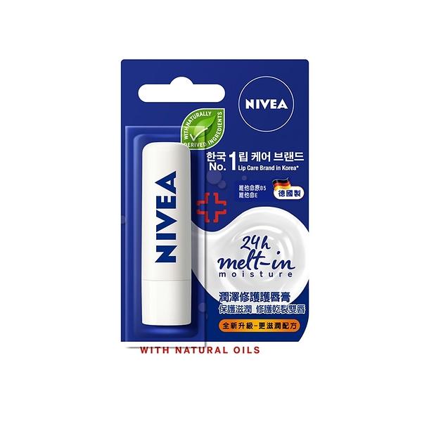 NIVEA妮維雅 潤澤修護唇膏 4.8g【新高橋藥局】