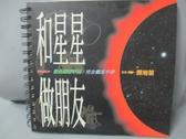 【書寶二手書T6/科學_ODL】和星星做朋友: 完全觀星手冊_附殼_P.K.