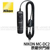 NIKON MC-DC2 原廠遙控線 快門線 (免運 國祥貿易公司貨) D750 D7200 D5600