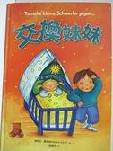 【書寶二手書T9/兒童文學_KKP】交換妹妹_達妮拉‧庫洛特,  林硯芬