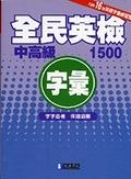 二手書博民逛書店 《全民英檢中高級字彙1500+習題》 R2Y ISBN:9574762483│經典傳訊編