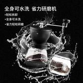 手搖水洗磨豆機粉碎機手磨咖啡機手動咖啡豆研磨機磨粉家用機