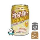 三多 補体康C 240ml 24入/箱 補體康 香草口味 (限宅配)