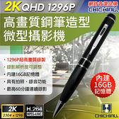 2K 1296P 高清解析度可調筆型微型針孔攝影機P1920(16G)@弘瀚