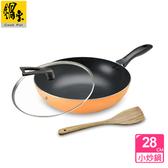 【鍋寶】金鑽不沾炒鍋組-活力橘(28CM)