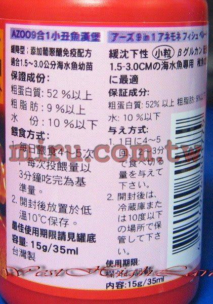【西高地水族坊】AZOO 9合1小丑魚漢堡(120ml)
