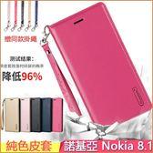 送掛繩 純色皮套 諾基亞 Nokia 8.1 手機殼 插卡 Nokia X7 保護套 手機套 自動吸附 保護套 軟殼