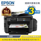 【EPSON 愛普生】L1455 A3+連供傳真影印機 【贈100元7-11禮券-2月中簡訊發送】