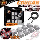 [ PC PARTY ]  COUGAR 美洲獅 Metal Keycap  金屬鍵帽 機械式電競鍵盤鍵帽