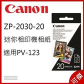 補貨中 Canon ZP-2030 2×3相紙 20張 抗撕裂 防髒污 ZP2030 相片紙 PV-123 公司貨