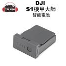 DJI 大疆 智能電池 P3 充電電池 鋰電池 適用 S1 機甲大師 公司貨