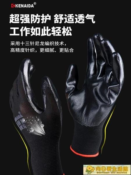防切割手套 手套勞保耐磨工作加厚丁腈乳膠橡膠防滑防水防割透氣工地干活手套 向日葵