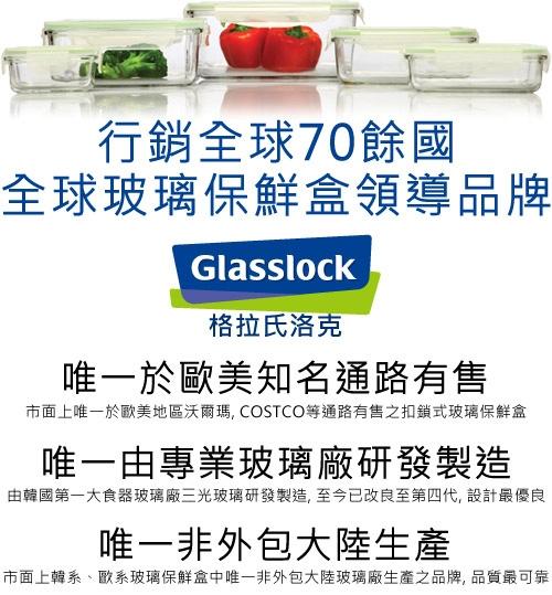 Glasslock 2入組玻璃積木保鮮罐(250m+600ml) IP612+IP608