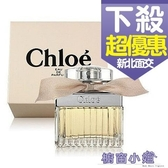 Chloe L eau de Chloe 同名 女性 淡香精 75ml