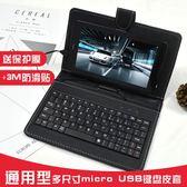 7寸10.6寸8寸10.1寸9.6寸平板電腦鍵盤保護皮套通用型萬能套9.7寸